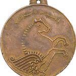 مدال یادبود بانک صادرات - محمد رضا شاه
