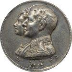 مدال نقره نوروز 1346 - لافتی الا علی - دو ضرب - محمد رضا شاه