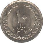 سکه 10 ریال 1365 - تاریخ بزرگ - جمهوری اسلامی