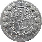 سکه 2 قران 1322 (چرخش 45 درجه) - مظفرالدین شاه