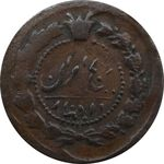 سکه 12 دینار (1310) ارور تاریخ - EF - ناصرالدین شاه