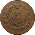 سکه 12 دینار (130) ارور تاریخ - ناصرالدین شاه