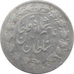 سکه شاهی 1296 - VF - ناصرالدین شاه