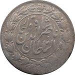 سکه شاهی 1301 (هی مکرر) - ناصرالدین شاه