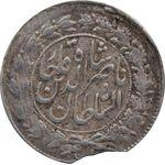 سکه شاهی صاحب زمان (پولک ناقص) - ناصرالدین شاه