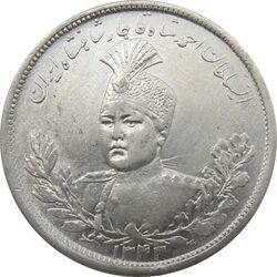 سکه 5000 دینار 1343 (بدون یقه) 3 تاریخ مکرر - احمد شاه
