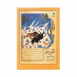 کتاب نقاشی ایرانی