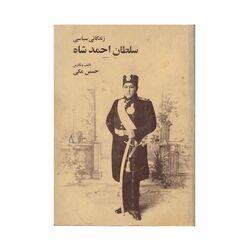 کتاب سلطان احمد شاه