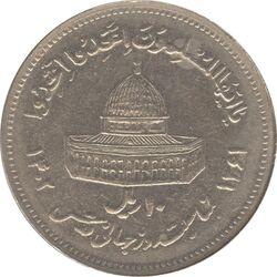 سکه 10 ریال 1361 - قدس بزرگ - تیپ 6 - کنگره کامل - جمهوری اسلامی
