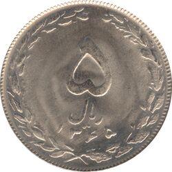 سکه 5 ریال 1365 - تاریخ کوچک - جمهوری اسلامی