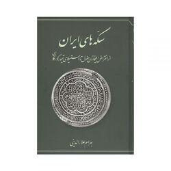 کتاب سکه های ایران از انقراض ایلخانان مغول تا استیلای تیمور گورکان